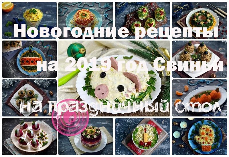 Что приготовить на Новый год 2019 Свиньи на праздничный стол: рецепты в домашних условиях