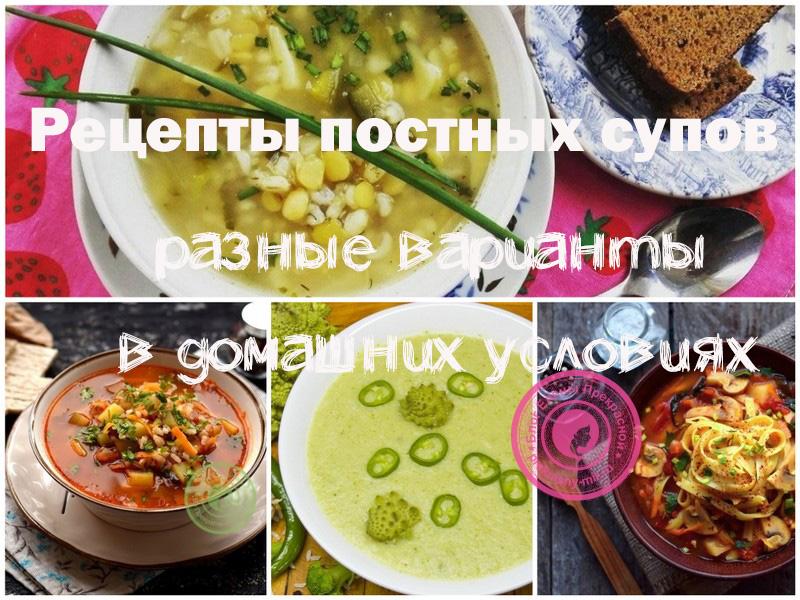 Постные супы: рецепты в домашних условиях