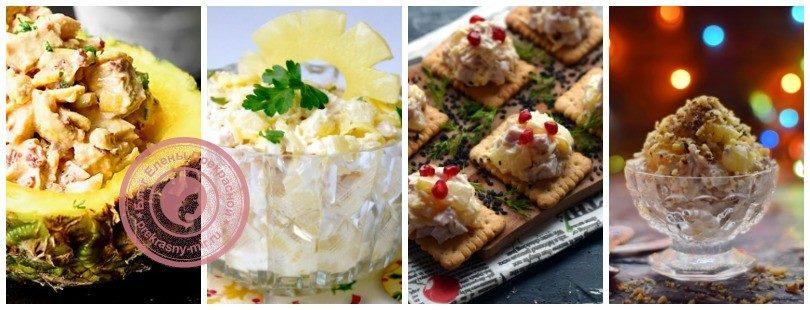 салаты и закуски с ананасами