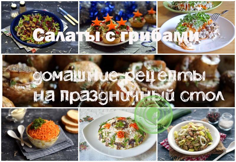 Рецепты салатов с грибами в домашних условиях
