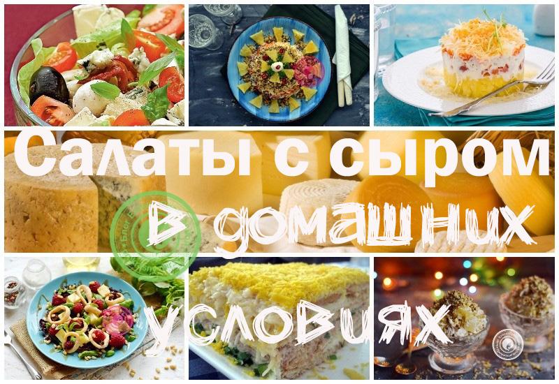 Как приготовить салаты с сыром