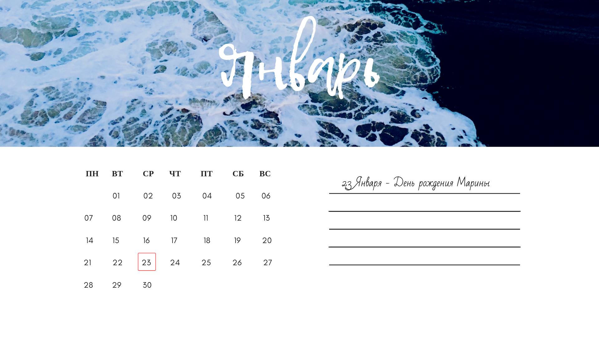 Календарь онлайн