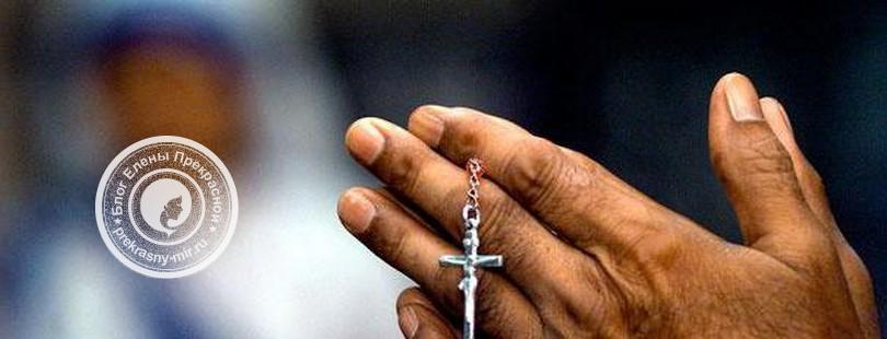исцеляющие молитвы