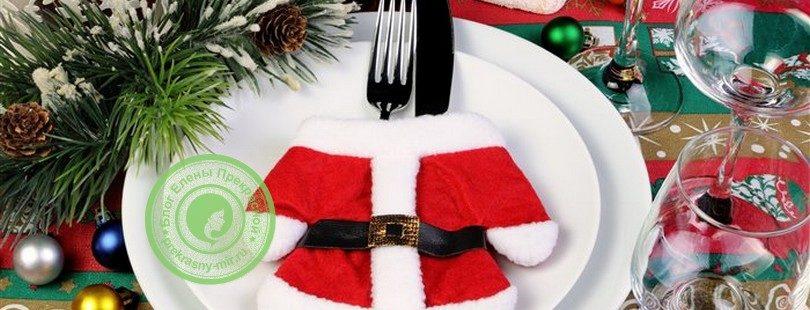 Диета на новый год: что приготовить худеющим на праздничнй стол?
