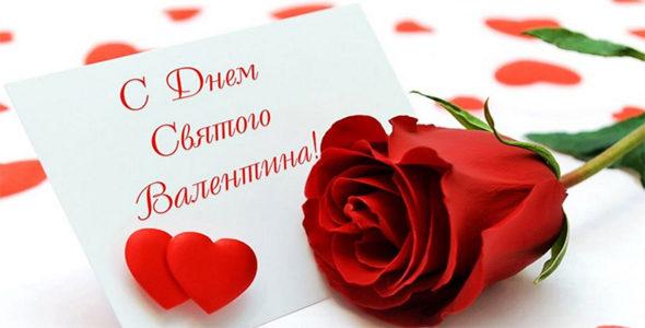 Миниатюра к статье С днем Святого Валентина!!! С днем Влюбленных!